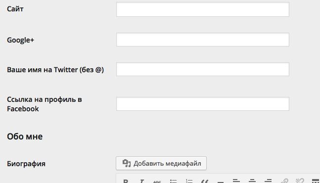 Контакты автора поста - как сделать? | n-wp.ru