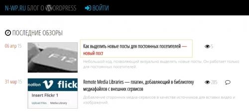 Как выделить новые посты для постоянных посетителей | n-wp.ru