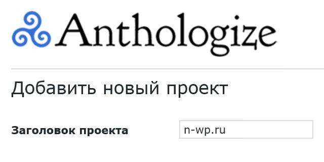 Anthologize -- плагин для конвертирования содержимого блога в электронную книгу | n-wp.ru