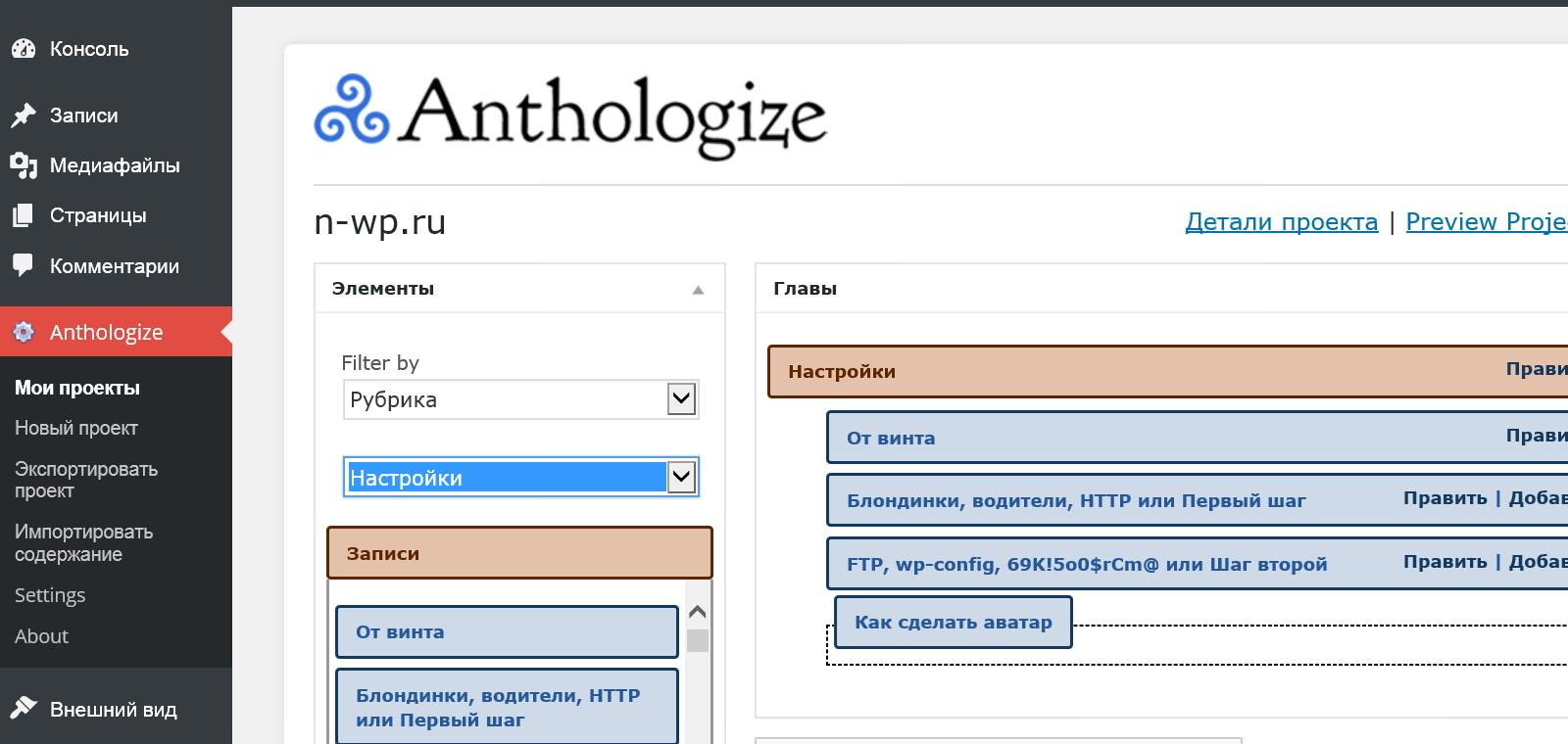 Anthologize — плагин для конвертирования содержимого блога в электронную книгу