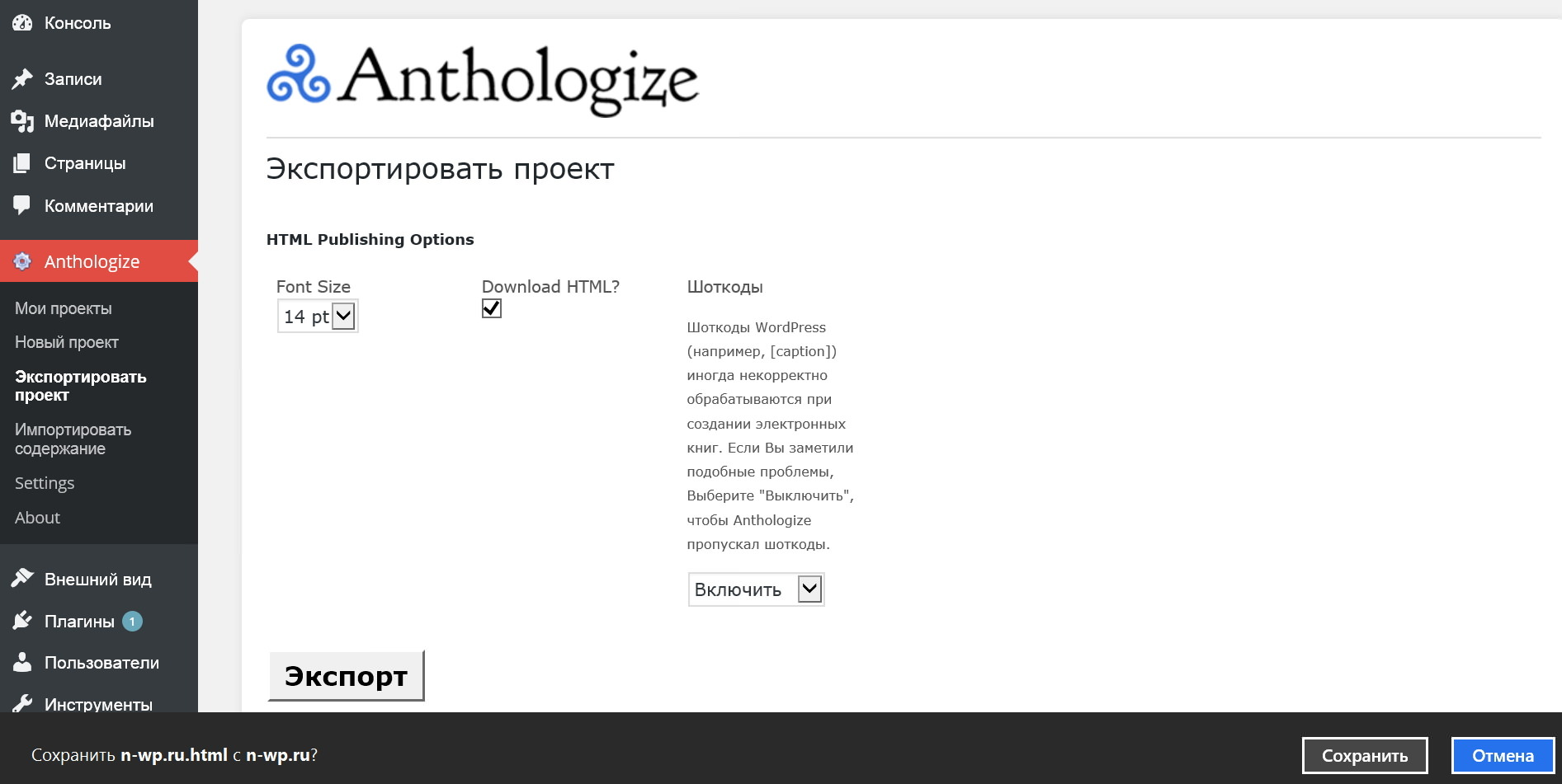 Anthologize — плагин для конвертирования содержимого блога в электронную книгу