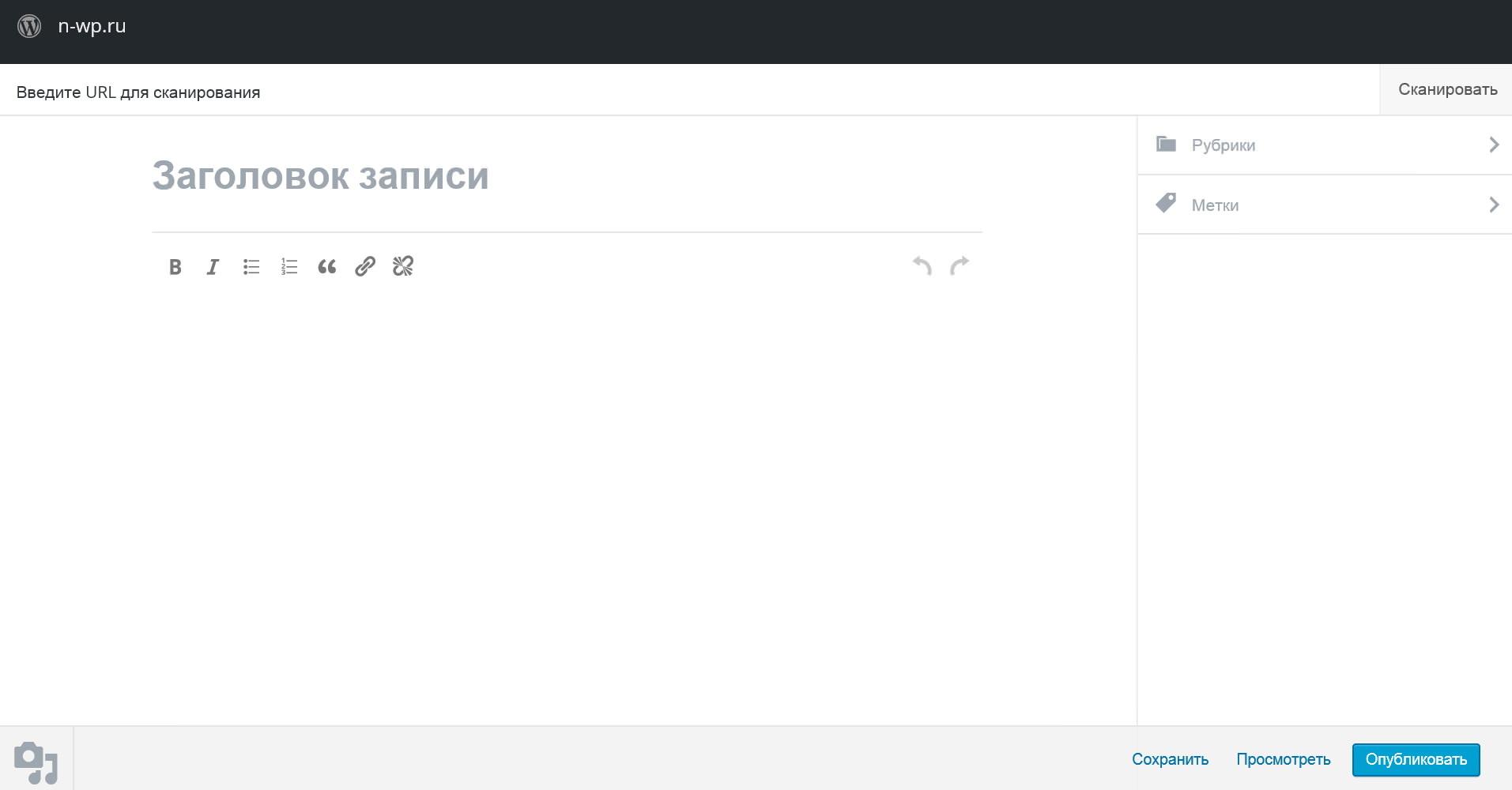 WordPress 4.2 «Powell» — обзор новых возможностей