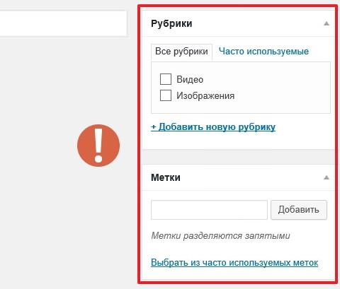 Добавление категорий и меток к медиафайлам | n-wp.ru