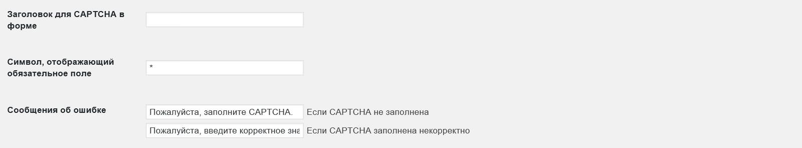 Captcha by BestWebSoft — простой и удобный плагин для защиты регистрации от ботов