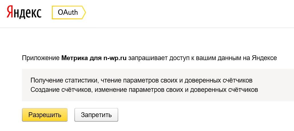 DL Yandex Metrika — плагин для просмотра основной статистики системы Яндекс.Метрика