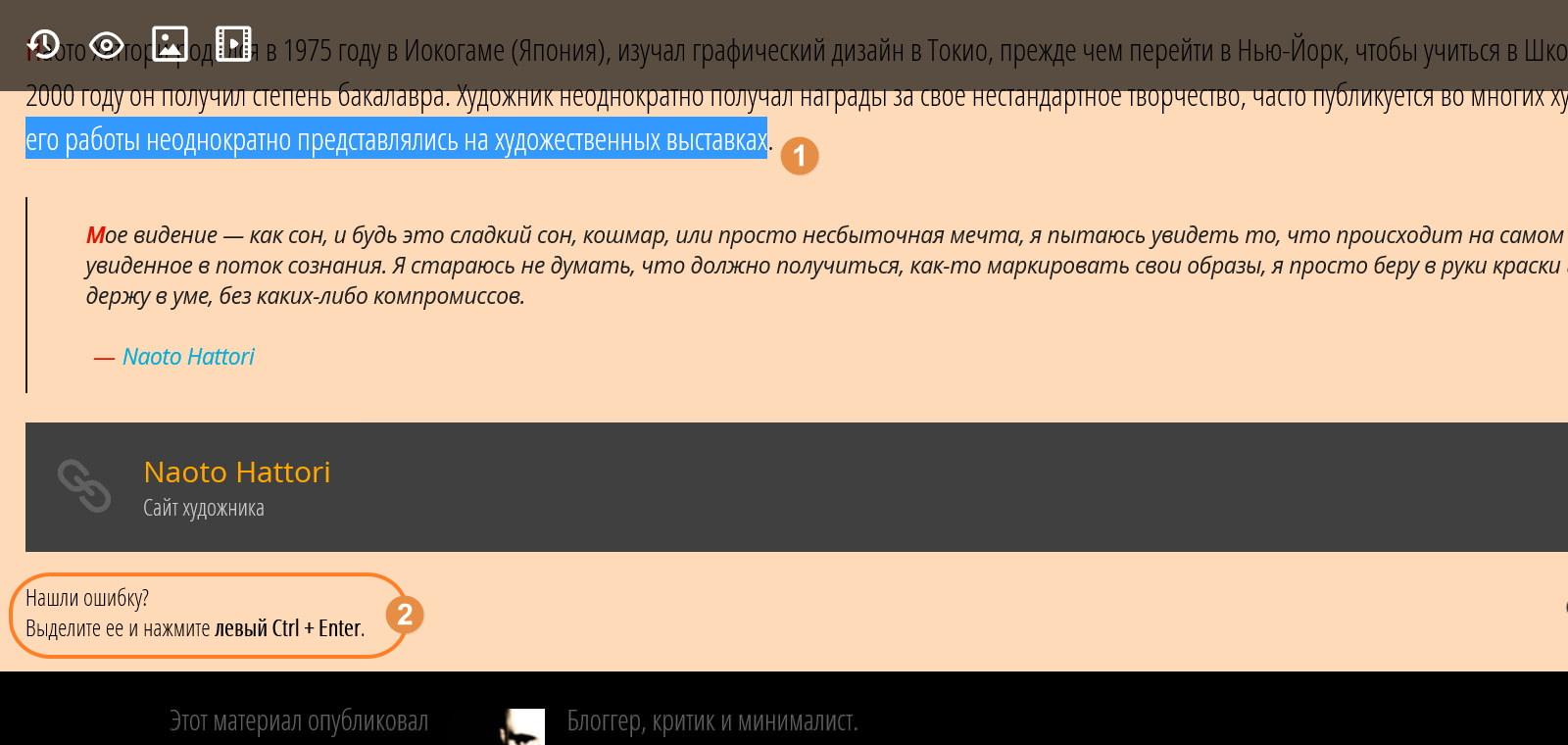 Mistape — плагин для исправления посетителями ошибок в тексте