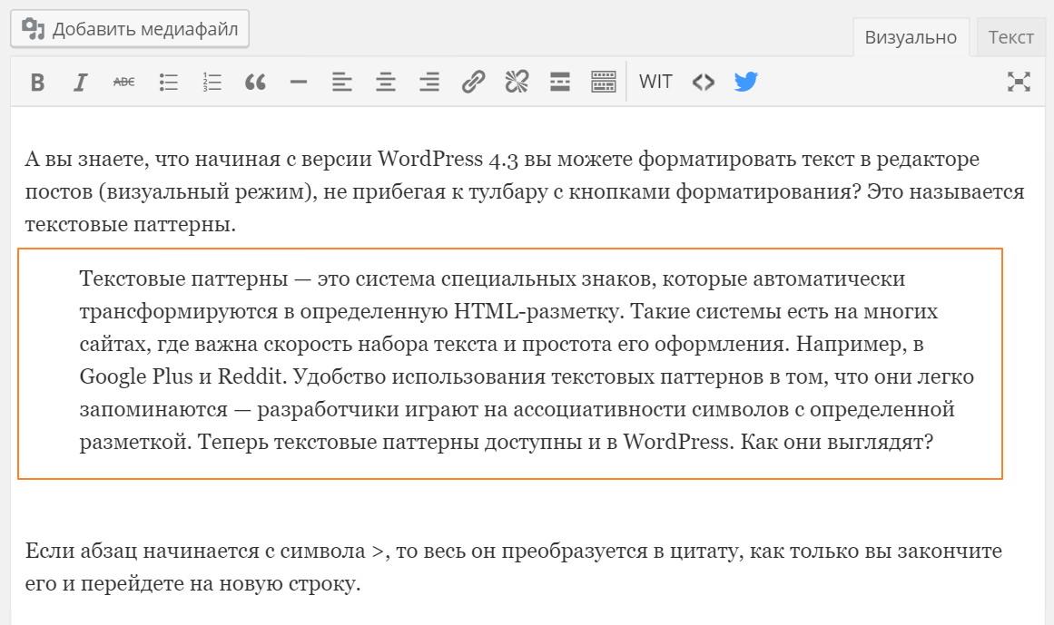 Хитрости форматирования текста в WordPress, о которых многие не знают