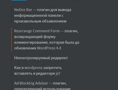 Last Viewed Posts — плагин, показывающий с помощью виджета последние посты, которые смотрел текущий пользователь