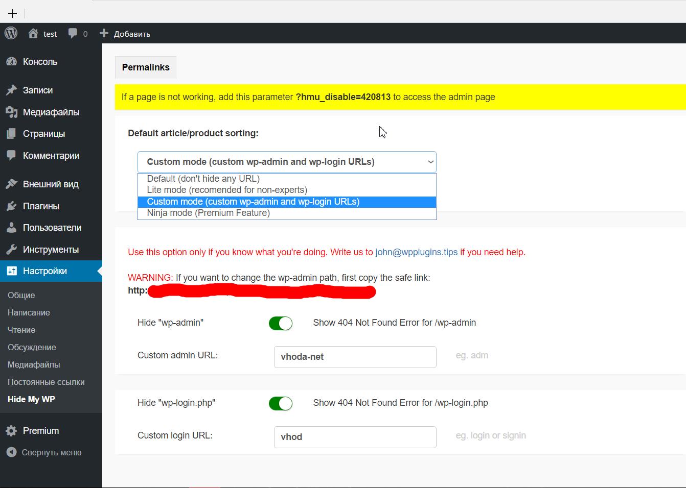Hide WP — еще раз о безопасности блога