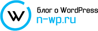 n-wp.ru — блог о WordPress