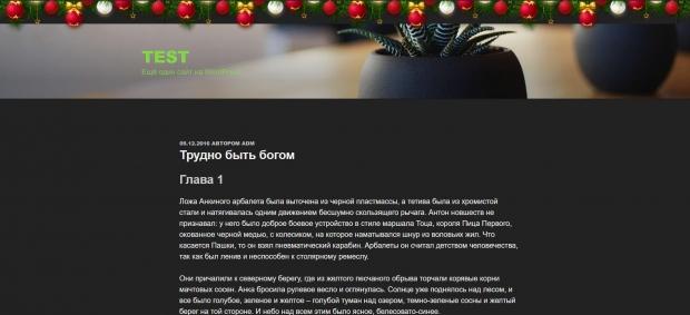 Подготовка сайта на WordPress к Новому году