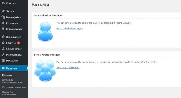 Как на WordPress реализовать массовую отправку писем зарегистрированным пользователям