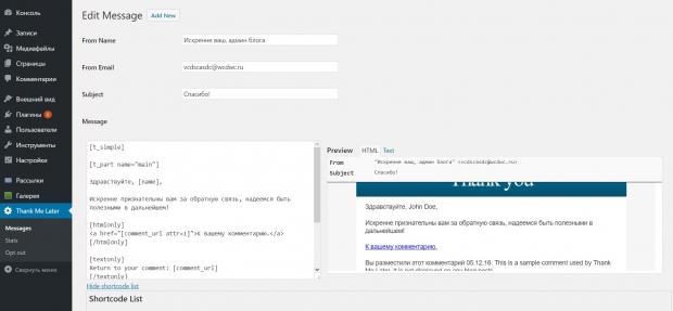 Как организовать отправку благодарственных писем комментаторам на вашем сайте WordPress