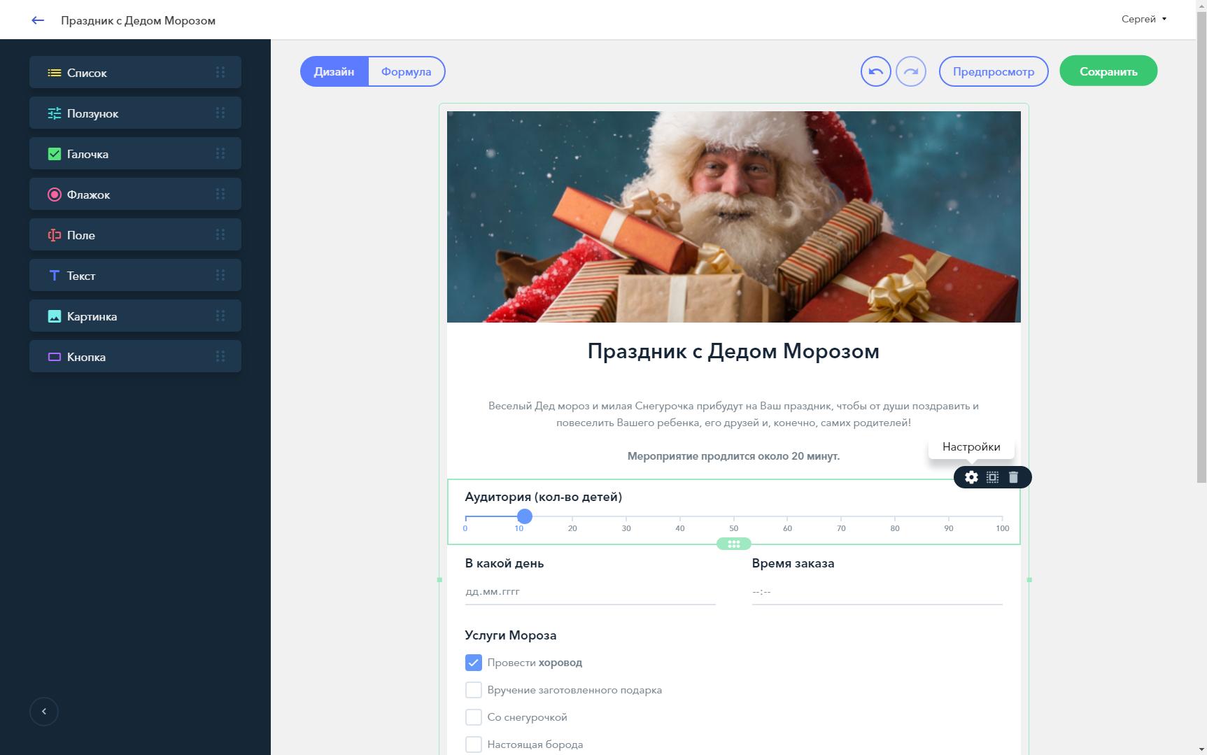Как сделать калькулятор услуг для сайта топ украинских порносайтов