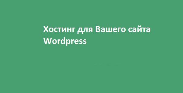 Wordpress хостинг