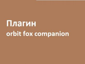 плагин orbit fox companion
