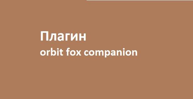 плагин orbit fox companion