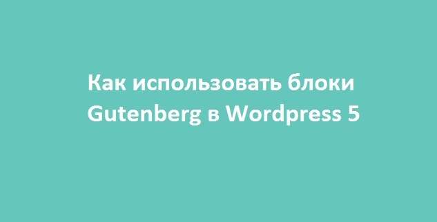 Как использовать блоки Gutenberg