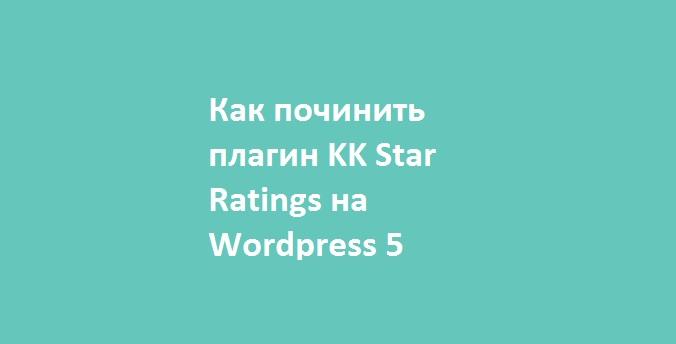Как починить плагин kk star