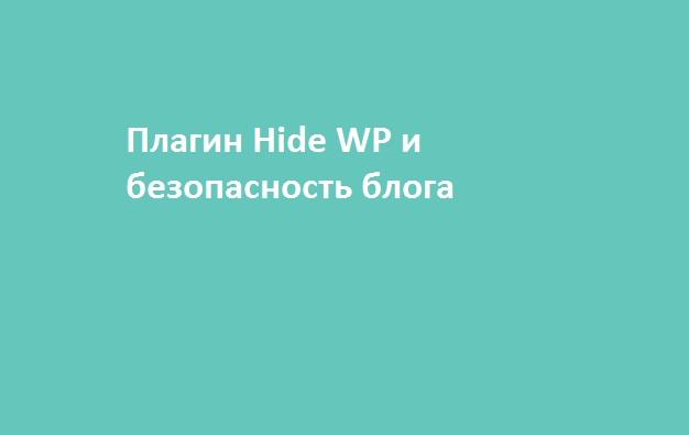 Плагин Hide WP и безопасность блога