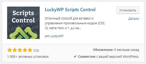 """Установка плагина LuckyWP Scripts Control стандартная… переходим в раздел плагинов, жмем """"Добавить новый"""" и в поисковую строку справа вбиваем ключ """"LuckyWP Scripts Control"""""""