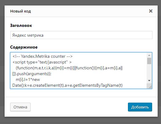 """Просто выбираете нужный элемент и нажимаете кнопку """"Добавить код"""", вводите название и сам скрипт, например вот так:"""