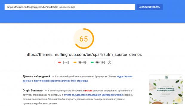 Адаптивная, SEO подготовленная WordPress тема
