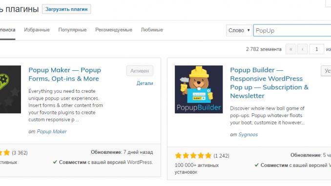 PopUp окна в WordPress. Часть 1